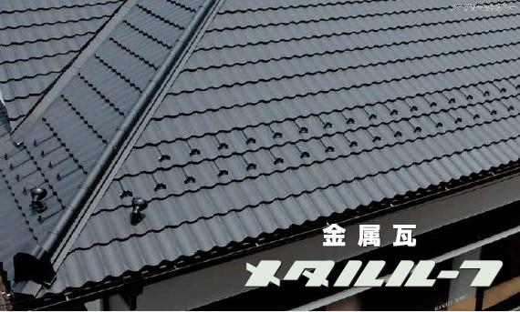 *屋根材 メタルルーフ 金属瓦役物 コイル 0.4x914x10Mメタル建材