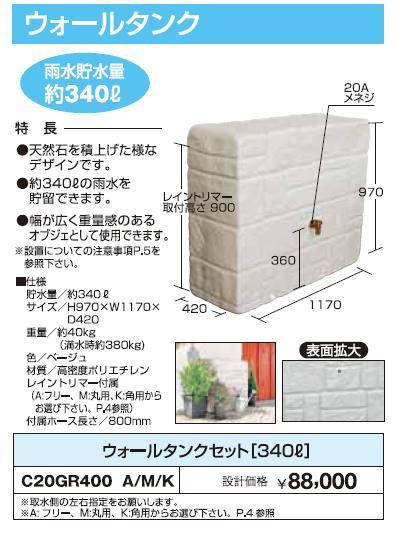 ・グローベンウォールタンク【C20GR400A/M/K】 雨水/貯蔵