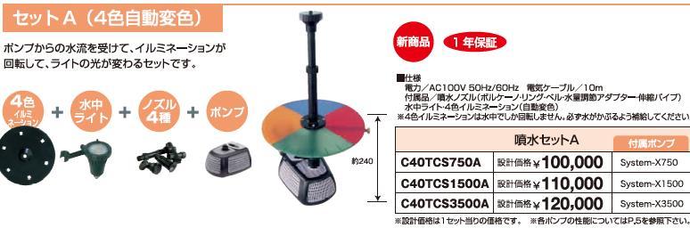 ・グローベン噴水セット 1/2インチノズル噴水セット セットA(4色自動変色)ポンプ 【System-X750】
