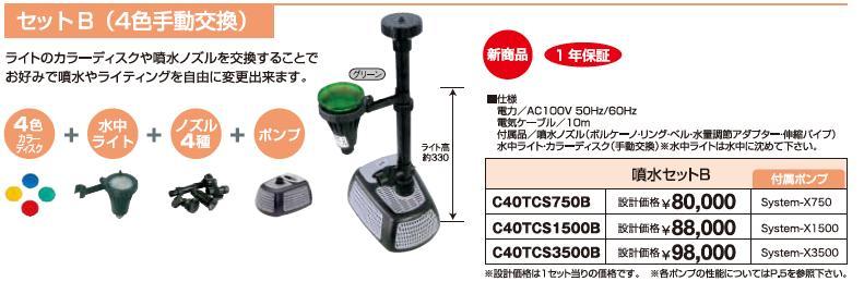 ・グローベン噴水セット 1/2インチノズル噴水セット セットB(4色手動交換)ポンプ 【System-X750】