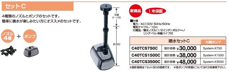 ・グローベン噴水セット 1/2インチノズル噴水セット セットC ポンプ 【System-7500】