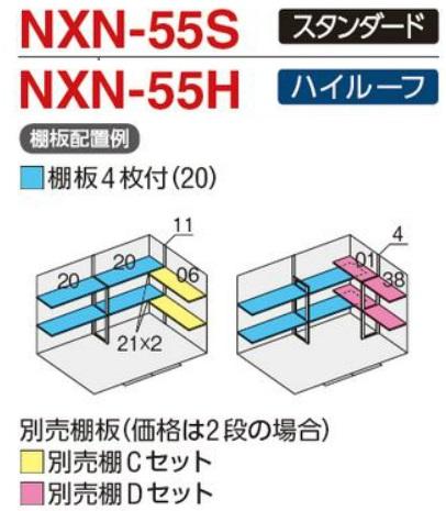 *イナバ物置【NXN-55S用】オプション別売棚Dセットネクスタ