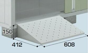 *イナバ物置 FXN型(ドマール)オプション【段差スロープ】H9-9901 スチール製