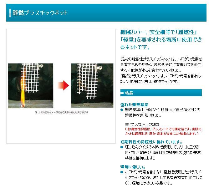 *大プラ 難燃プラスチックネット 【NA04S】幅1000mmx長さ10m 1巻/10m色:無着色(グレー)