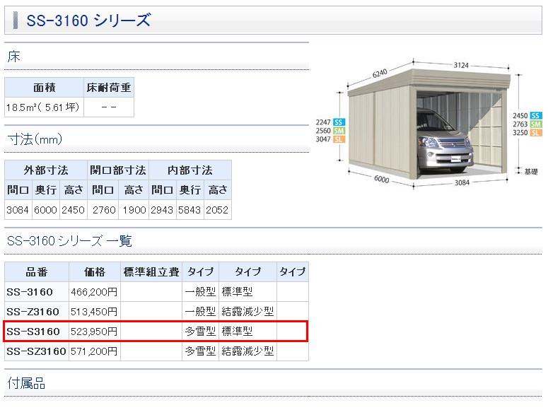 *タクボ物置 ベルフォーマ/オーバースライド扉多雪型・標準型/SS-S3160(独立型)