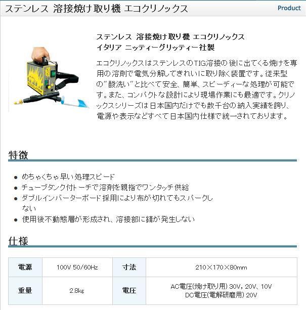 *エコ クリノックス ステンレス溶接焼け取り装置 自動給液機能付トーチ採用 【エスティジェイ】
