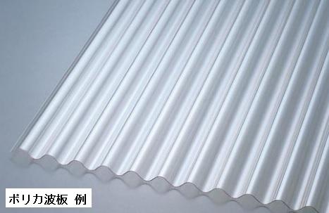 ポリカ波板 長さ7尺 10枚セット売りカラー:クリア鉄板小波(32波)大プラ ポリカ波【カット不可】外壁材大日本プラスチックス製