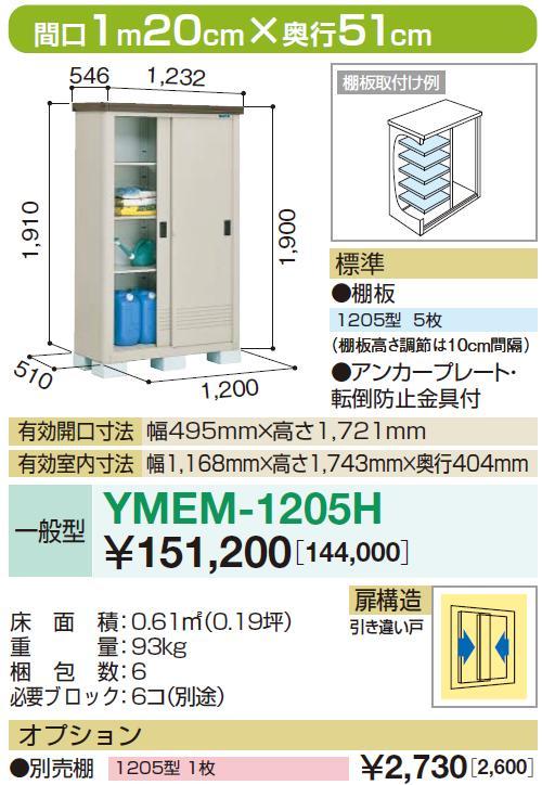 *ヨド物置 エポミニ YMEM-1205H(一般型)
