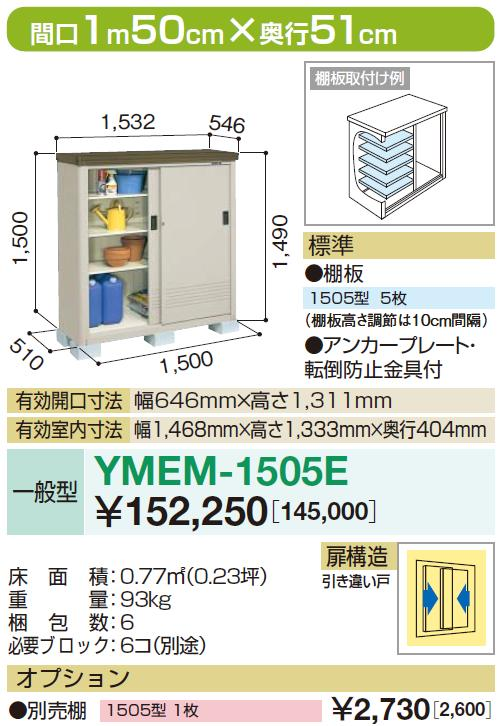 *ヨド物置 エポミニ YMEM-1505E(一般型)
