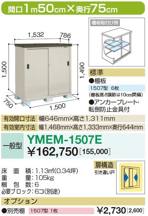 *ヨド物置 エポミニ YMEM-1507E(一般型)