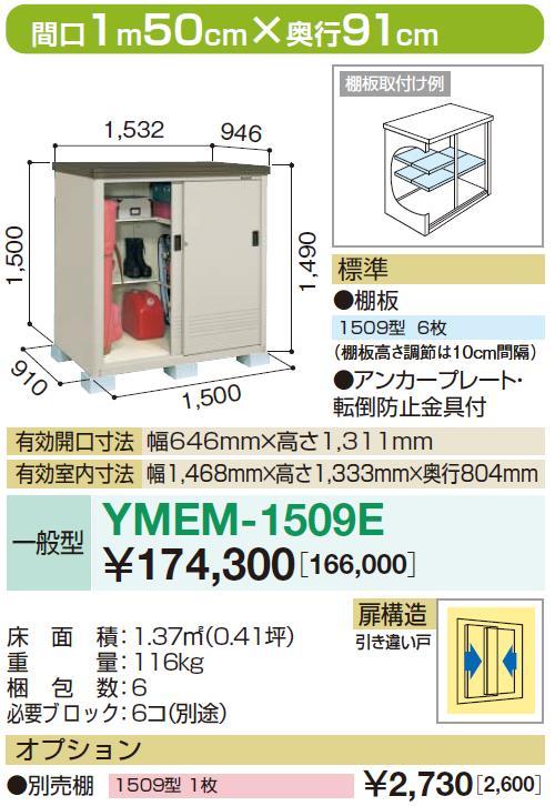 *ヨド物置 エポミニ YMEM-1509E(一般型)