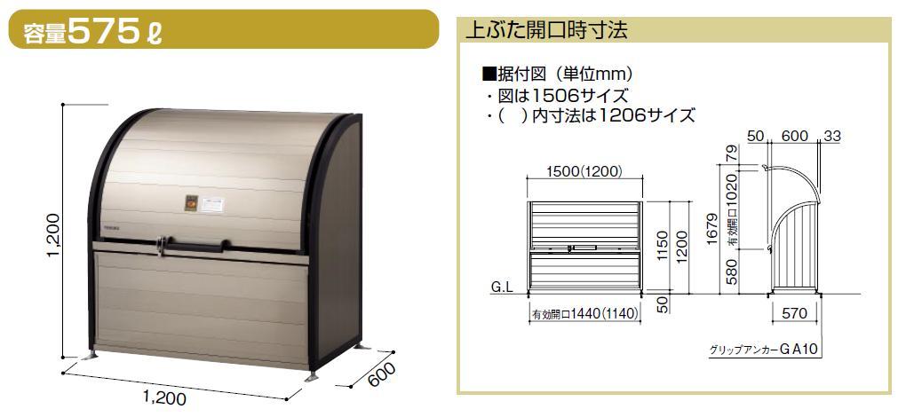 *ヨド物置 ダストピット(ゴミ収集庫)DPLA-1206容量575リットル(45リットルごみ袋12個相当)