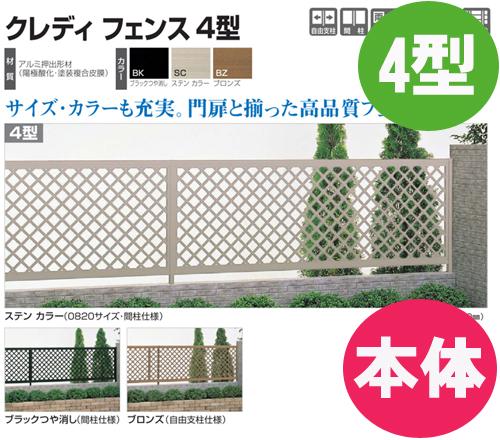 【送料無料】フェンス【四国化成】 クレディフェンス4型(本体)H1,000mm×W1,974mm