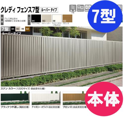 【送料無料】フェンス【四国化成】 クレディフェンス7型(本体)H800mm×W1,974mm