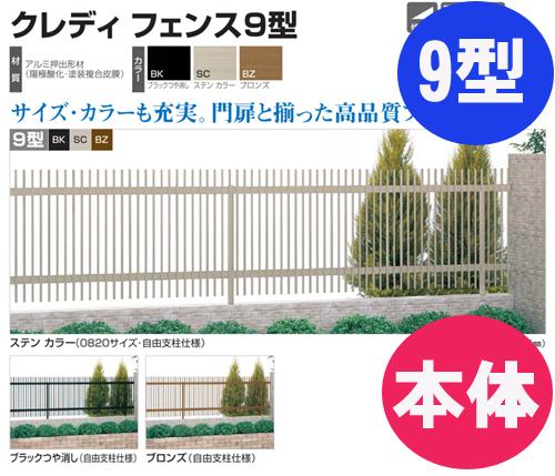 【送料無料】フェンス【四国化成】 クレディフェンス9型(本体)H1,200mm×W1,974mm