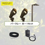 ガーデンライト お得なセットAP-06-3×1台 SP-01-3×2台 トランス ケーブルB-1セット 12V バークレー
