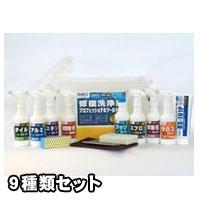 プロが認めた洗剤・強力洗浄剤 プロフェッショナルツールキットB 激安特価 送料無料お掃除の必須アイテム 大掃除に最適 業務用洗剤