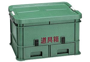 道具箱 XL ツールボックス リス興業