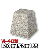束石・塚石 603柱石角型(標準型)本磨き仕上げW-40 天端4寸 寸法(天×底×高)120×172×185mm
