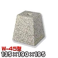 束石・塚石 603柱石角型(標準型)本磨き仕上げW-45 天端4.5寸 寸法(天×底×高)135×190×195mm