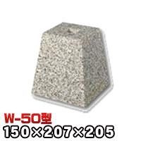束石・塚石 603柱石角型(標準型)本磨き仕上げW-50 天端5寸 寸法(天×底×高)150×207×205mm