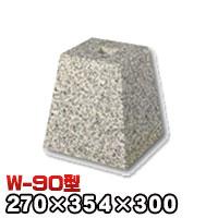 束石・塚石 603柱石角型(標準型)本磨き仕上げW-90 天端9寸 寸法(天×底×高)270×354×300mm