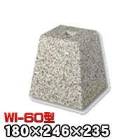 束石・塚石 603柱石角型(貫通穴タイプ)本磨き仕上げWI-60 天端6寸 寸法(天×底×高)180×246×235mm