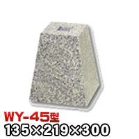 束石・塚石 603柱石雪国型本磨き仕上げWY-45 天端4.5寸 寸法(天×底×高)135×219×300mm