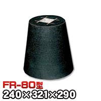 束石・塚石 ほうちん柱石 御影石丸型(標準型)本磨き仕上げFR-80 天端8寸 寸法(天×底×高)(mm)240×321×290mm