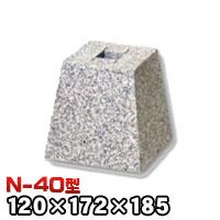 束石・塚石 はくじゅN柱石 御影石角型(標準型)つや消し仕上げN-40 天端4寸 寸法(天×底×高)(mm)120×172×185mm