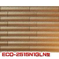エコカラット グラナス ライン 25×151角片面小端施釉(短辺)ネット張り ECO-2515N1 36.85×24.25、150.5×24.25 4シート・2.5kg