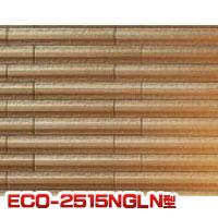 エコカラット グラナス ライン 90゜曲ネット張り ECO-2515N (35.9+73.75)×24.25 4シート・1.7kg