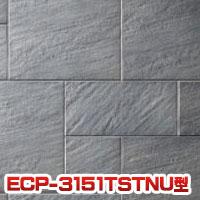 エコカラットプラス ストーン 303×151角片面小端仕上げ(短辺) ECP-3151T 303×151.5 22枚・11.5kg