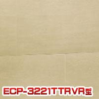 エコカラットプラス トラバーチン 303×227.5角片面小端仕上げ(右) ECP-3221T 303×227.5 20枚・12.8kg