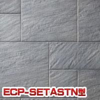 エコカラットプラス ストーン 異形状セット(A) ECP-SETA 4セット・13.7kg