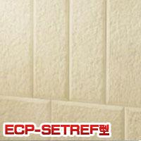 エコカラットプラス リフレイン 異形状セット ECP-SET 1セット・10.9kg