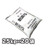 塩化カルシウム 粒状 25kg トクヤマ もっとお得な20袋セット 融雪剤・防塵剤・凍結防止剤として 送料無料