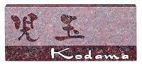表札 戸建 天然石表札 ネームプレート デザインタイプ ED-7-11 エクスタイル 激安表札