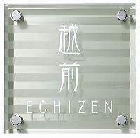 表札 戸建 ガラス表札 ネームプレート ファイングラスサイン EFG-S-121C エクスタイル 激安表札