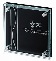 表札 戸建 ガラス表札 ネームプレート ユニバース EFIT-S-164 エクスタイル