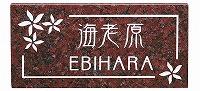表札 戸建 天然石表札 ネームプレート ワイドタイプ EL-7-2 エクスタイル 激安表札