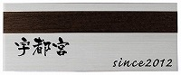 表札 戸建 金属表札 ネームプレート モデルノ EMOY-1-207 エクスタイル 激安表札