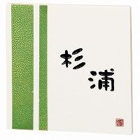 表札 戸建 タイル表札 ネームプレート 九谷焼サインRYOKUHAKU -緑箔- EQS-4-141 エクスタイル