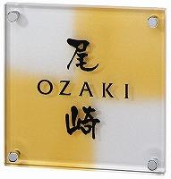 表札 戸建 ガラス表札 ネームプレート 和グラスサイン 寿KOTOBUKI EUR-8-126(黒) エクスタイル 激安表札
