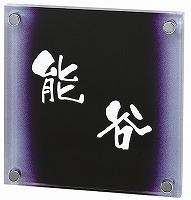 表札 戸建 ガラス表札 ネームプレート 和グラスサイン 静SEI EUR-9-103(白) エクスタイル