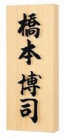表札 戸建 木製表札 ネームプレート ヒノキ-7U木曽ヒノキ/浮し彫り エクスタイル