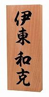 表札 戸建 木製表札 ネームプレート ケヤキ-7Xケヤキ/彫り文字 エクスタイル 激安表札