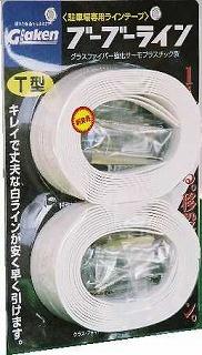 駐車場・駐輪場専用ラインテープ ブーブーライン T型セット 幅3cm長さ5m 4本 長さ30cm 4本 BBL3-T4