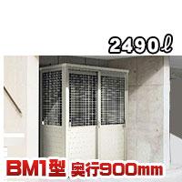 ゴミストッカー引き戸式 BM1型GBM1-1809SC 四国化成