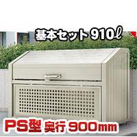 ゴミストッカー上開き+取外し式 PS型GPS-1212-09SC 四国化成